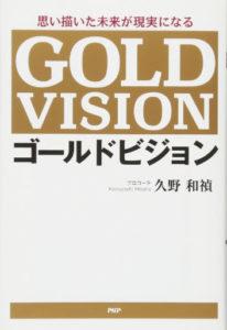 思い描いた未来が現実になる ゴールドビジョン